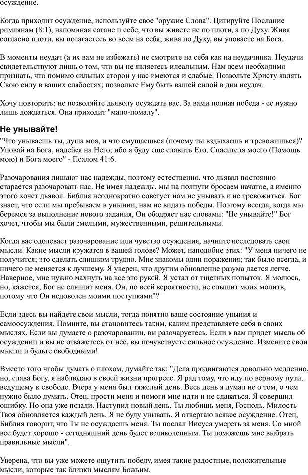 PDF. Разум - поле сражения. Майер Д. Страница 12. Читать онлайн