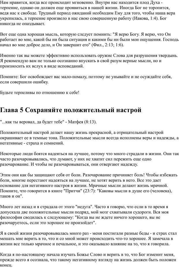 PDF. Разум - поле сражения. Майер Д. Страница 13. Читать онлайн