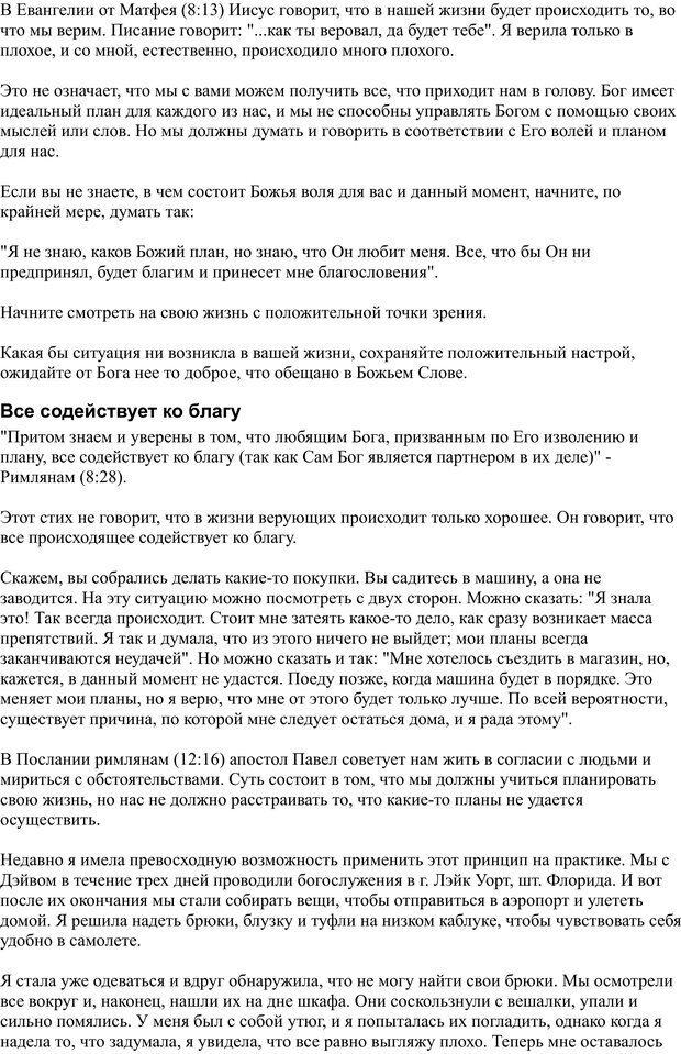 PDF. Разум - поле сражения. Майер Д. Страница 14. Читать онлайн