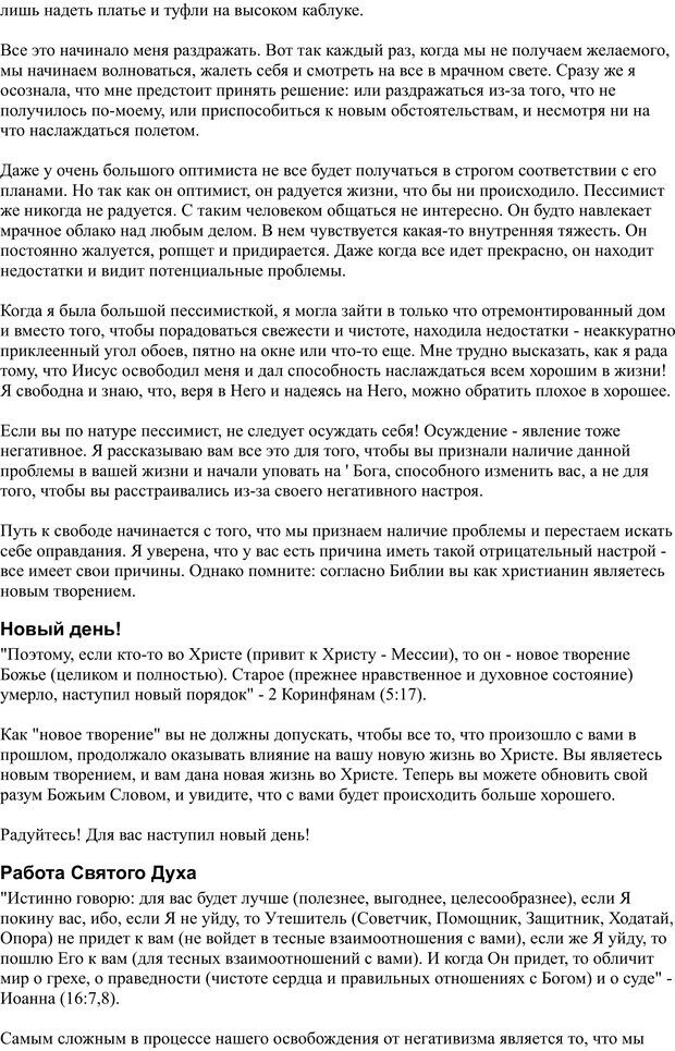PDF. Разум - поле сражения. Майер Д. Страница 15. Читать онлайн