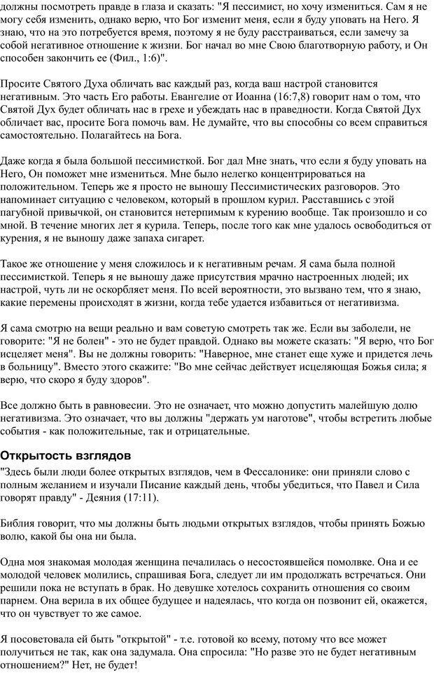PDF. Разум - поле сражения. Майер Д. Страница 16. Читать онлайн