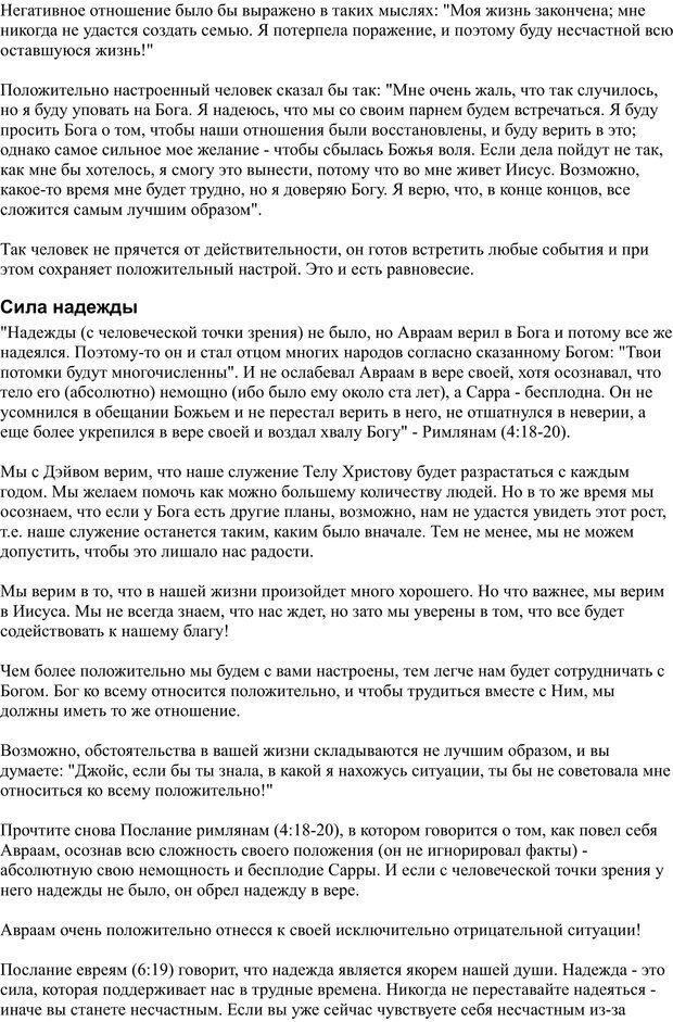PDF. Разум - поле сражения. Майер Д. Страница 17. Читать онлайн