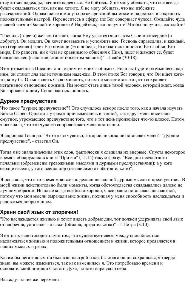 PDF. Разум - поле сражения. Майер Д. Страница 18. Читать онлайн