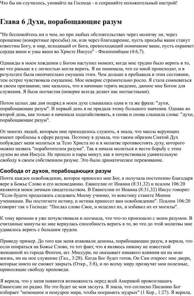 PDF. Разум - поле сражения. Майер Д. Страница 19. Читать онлайн