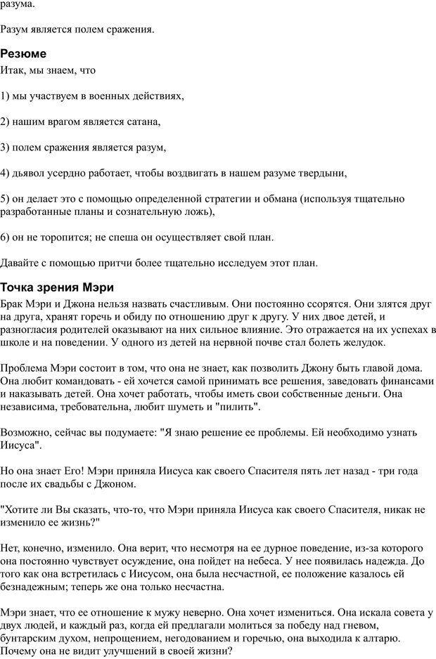 PDF. Разум - поле сражения. Майер Д. Страница 2. Читать онлайн