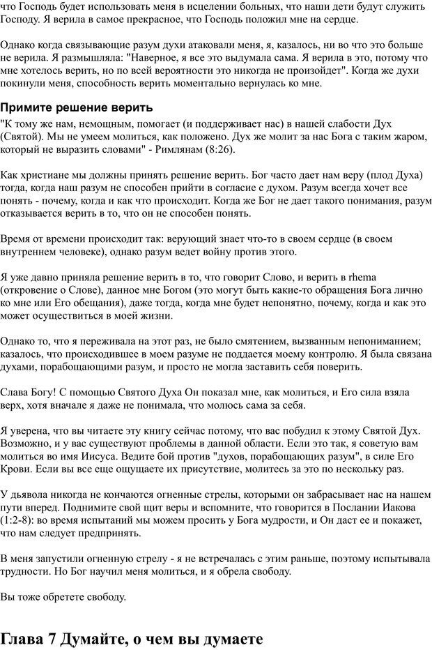 PDF. Разум - поле сражения. Майер Д. Страница 20. Читать онлайн