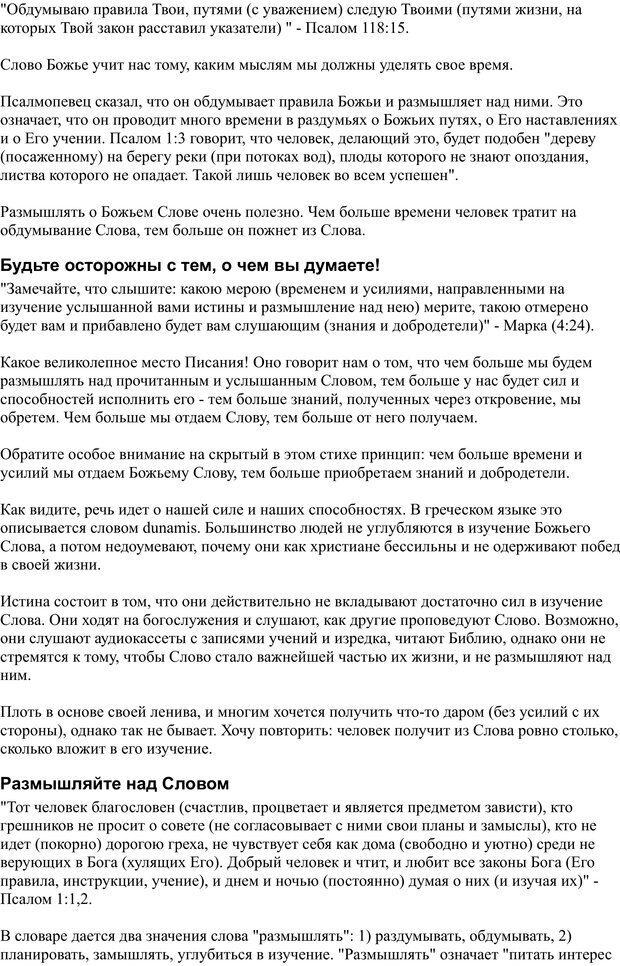 PDF. Разум - поле сражения. Майер Д. Страница 21. Читать онлайн