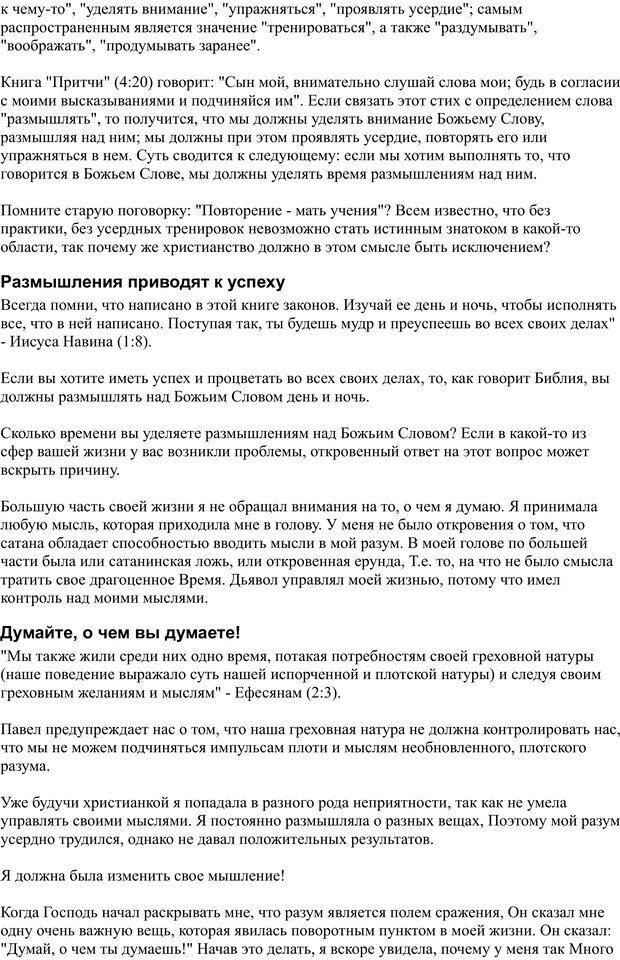 PDF. Разум - поле сражения. Майер Д. Страница 22. Читать онлайн