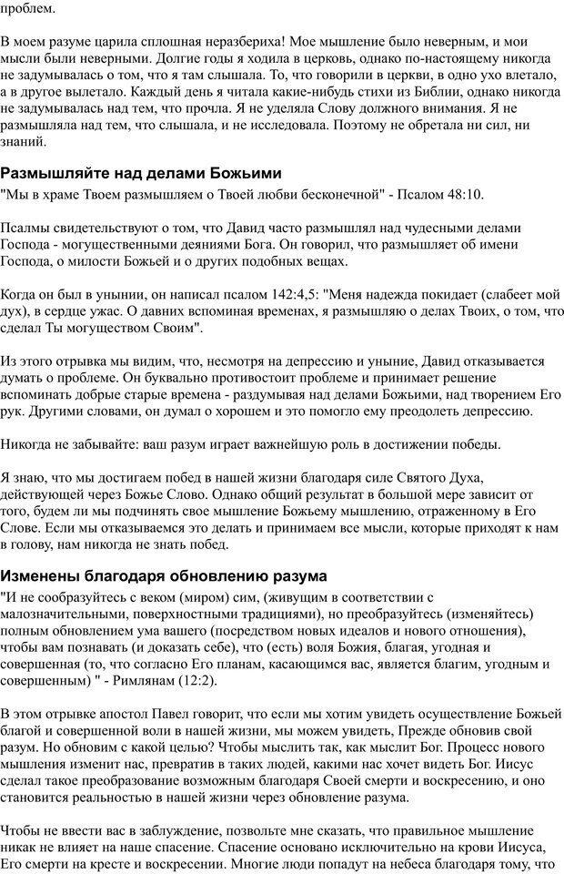 PDF. Разум - поле сражения. Майер Д. Страница 23. Читать онлайн