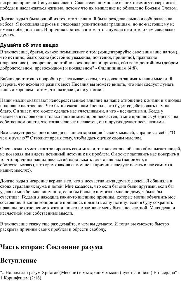 PDF. Разум - поле сражения. Майер Д. Страница 24. Читать онлайн
