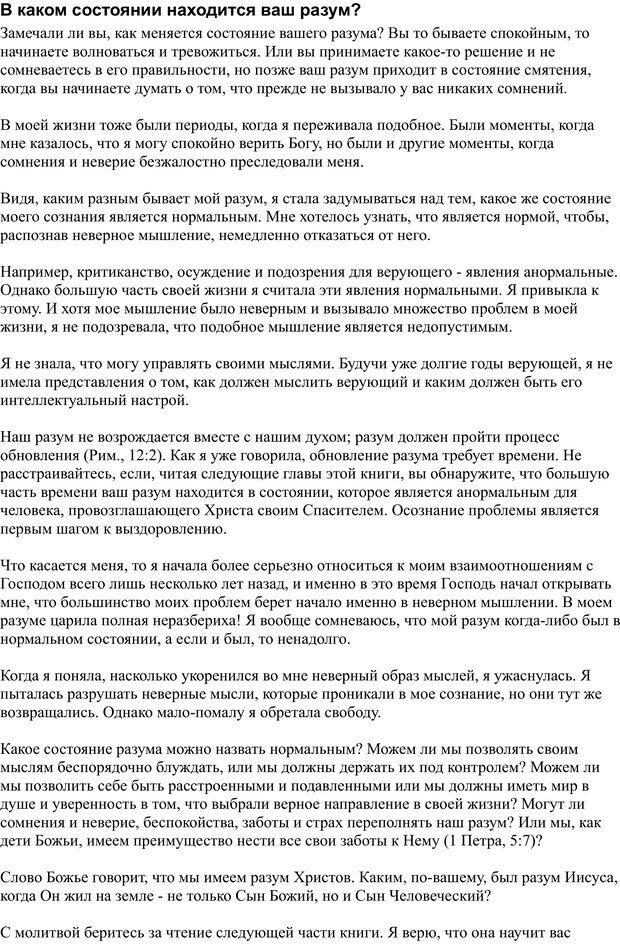 PDF. Разум - поле сражения. Майер Д. Страница 25. Читать онлайн