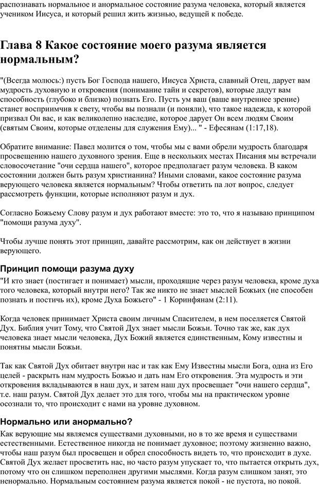 PDF. Разум - поле сражения. Майер Д. Страница 26. Читать онлайн