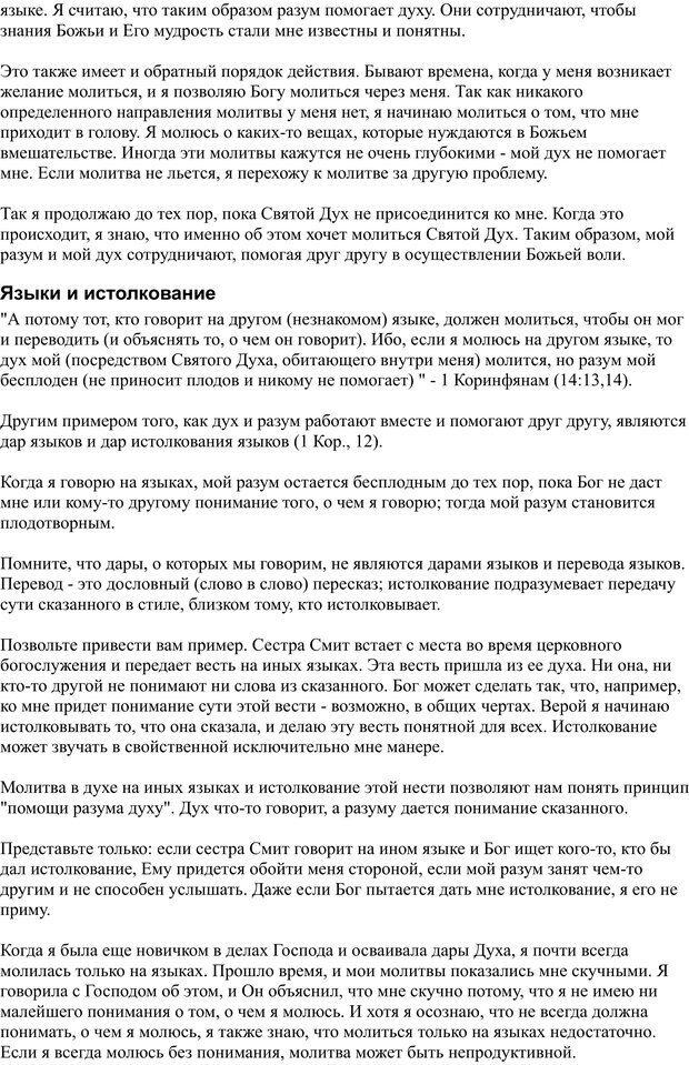 PDF. Разум - поле сражения. Майер Д. Страница 28. Читать онлайн