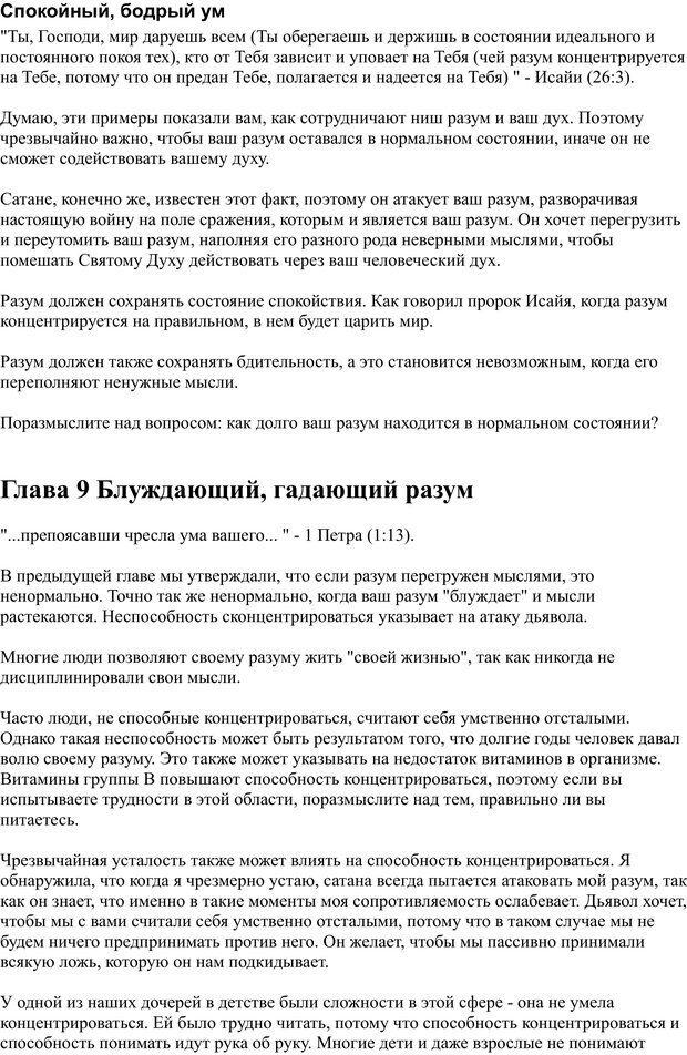 PDF. Разум - поле сражения. Майер Д. Страница 29. Читать онлайн