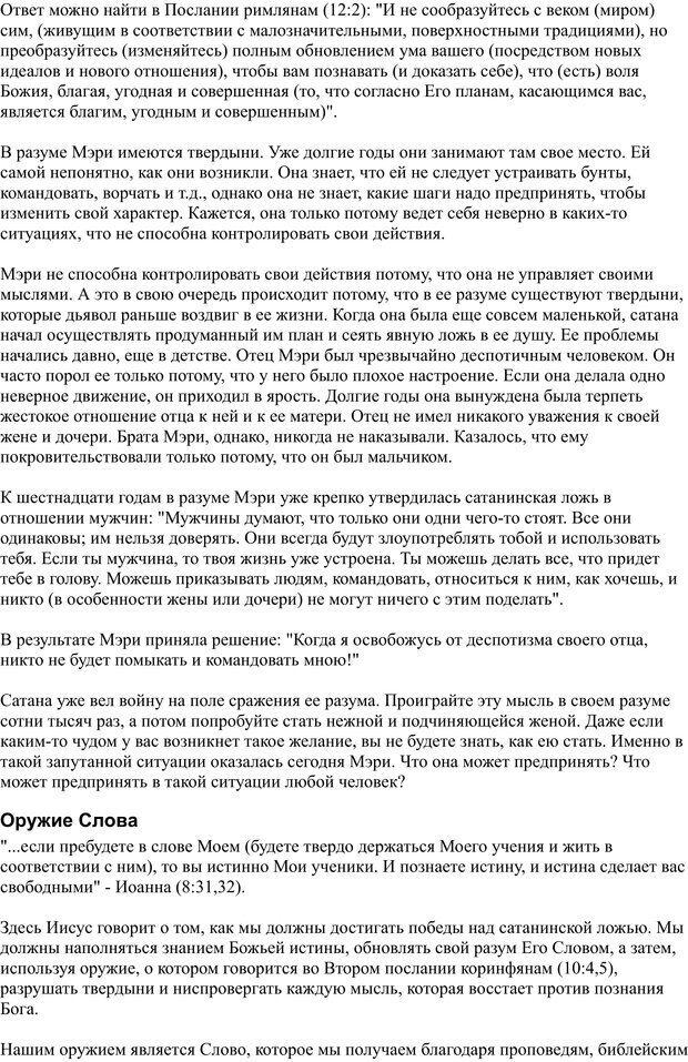 PDF. Разум - поле сражения. Майер Д. Страница 3. Читать онлайн