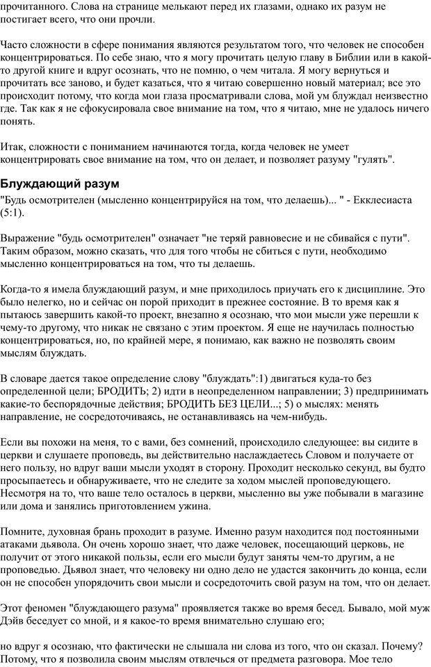 PDF. Разум - поле сражения. Майер Д. Страница 30. Читать онлайн
