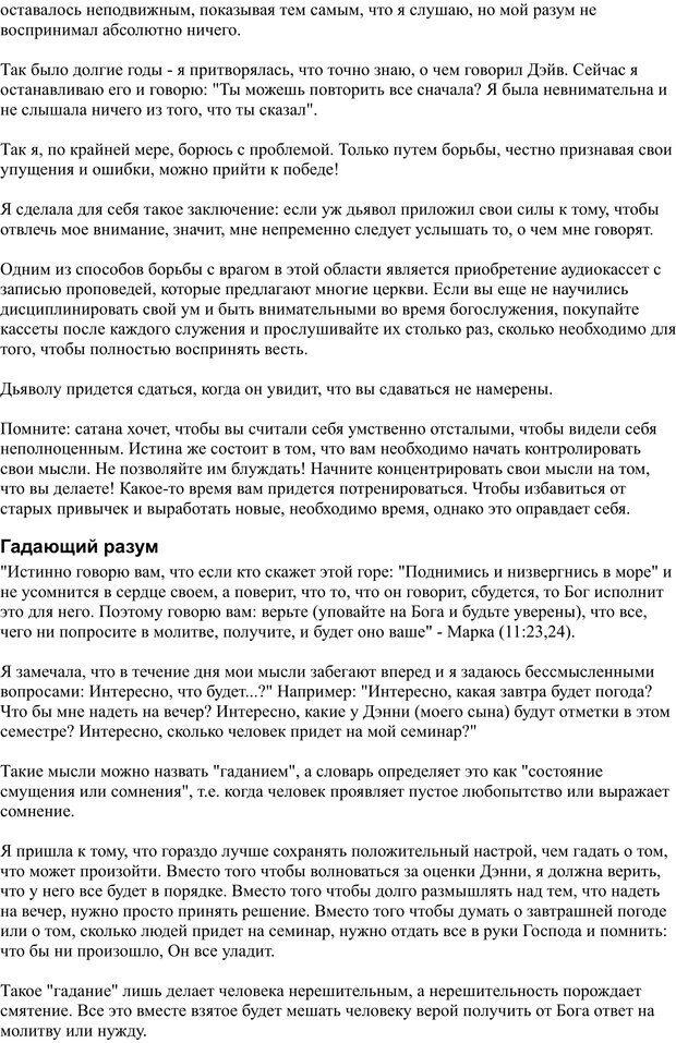PDF. Разум - поле сражения. Майер Д. Страница 31. Читать онлайн