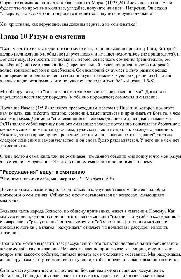 PDF. Разум - поле сражения. Майер Д. Страница 32. Читать онлайн