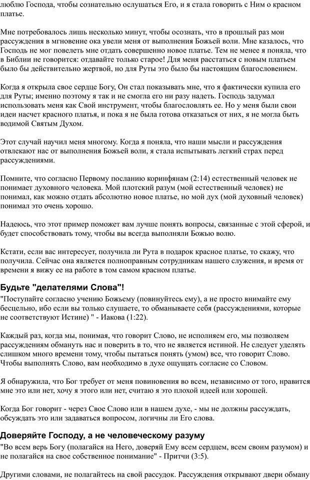 PDF. Разум - поле сражения. Майер Д. Страница 34. Читать онлайн