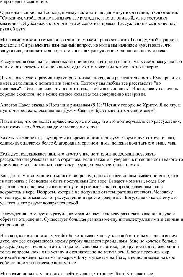 PDF. Разум - поле сражения. Майер Д. Страница 35. Читать онлайн