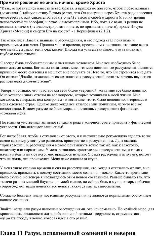 PDF. Разум - поле сражения. Майер Д. Страница 36. Читать онлайн