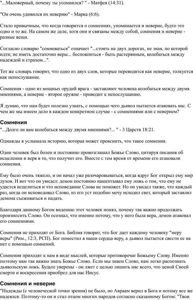 PDF. Разум - поле сражения. Майер Д. Страница 37. Читать онлайн