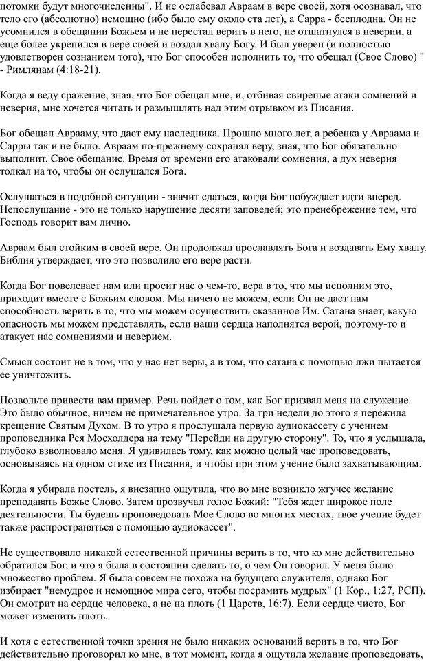PDF. Разум - поле сражения. Майер Д. Страница 38. Читать онлайн