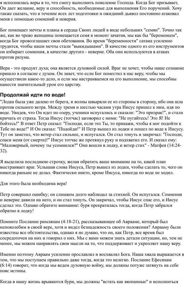 PDF. Разум - поле сражения. Майер Д. Страница 39. Читать онлайн