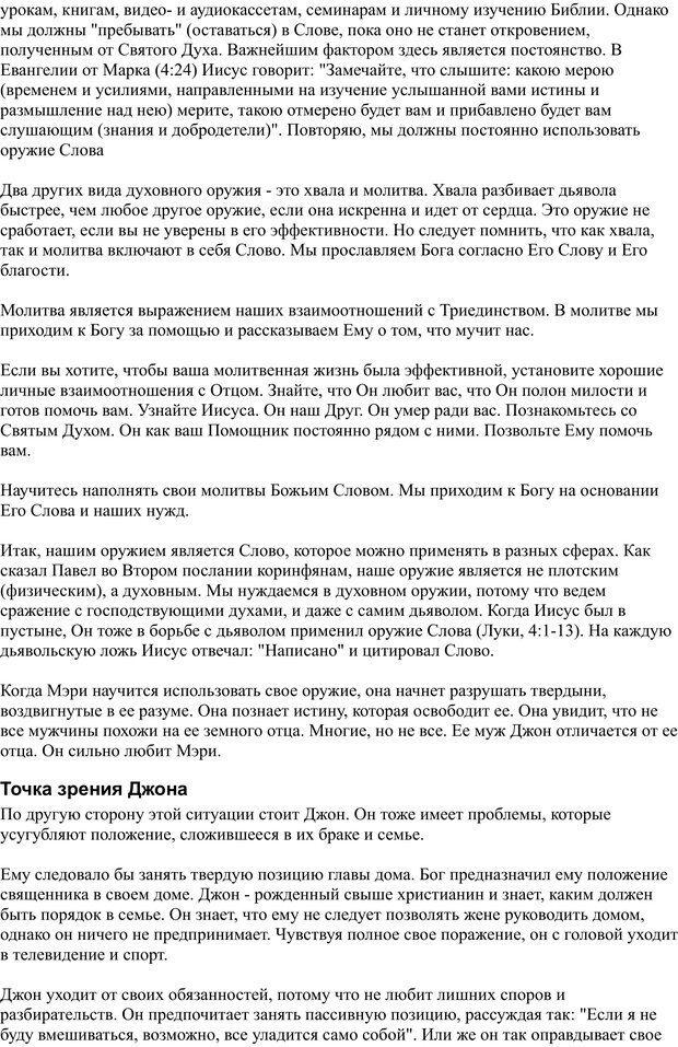 PDF. Разум - поле сражения. Майер Д. Страница 4. Читать онлайн