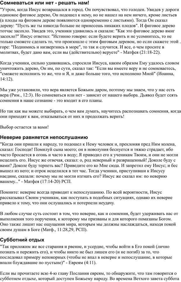 PDF. Разум - поле сражения. Майер Д. Страница 41. Читать онлайн