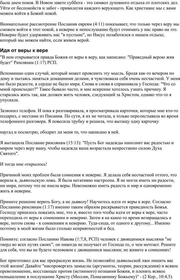 PDF. Разум - поле сражения. Майер Д. Страница 42. Читать онлайн