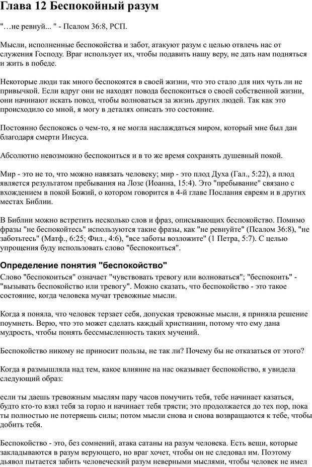 PDF. Разум - поле сражения. Майер Д. Страница 43. Читать онлайн