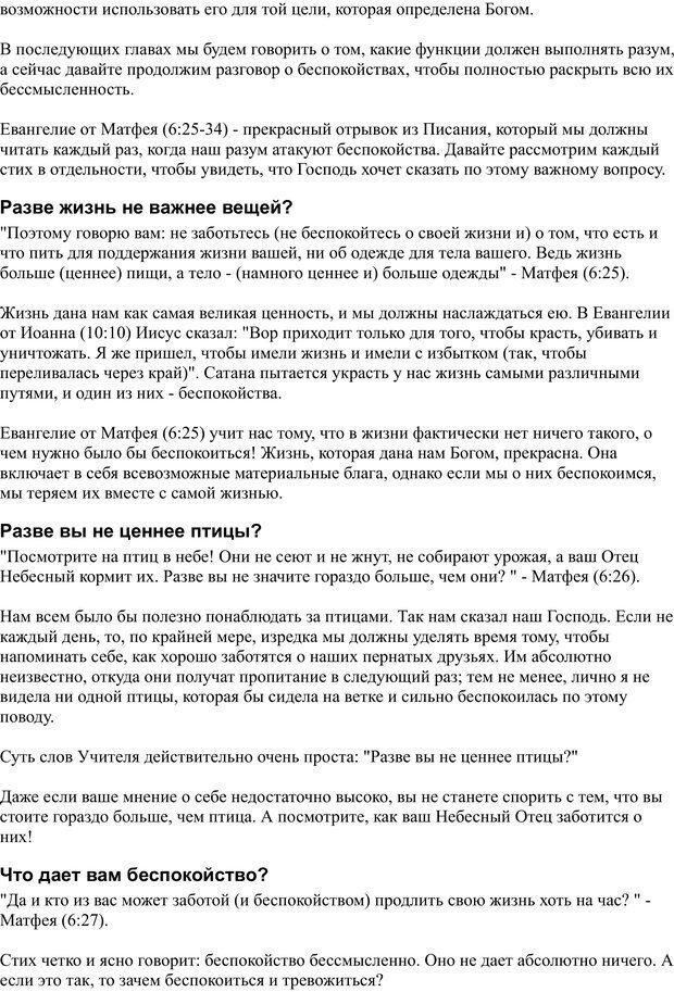 PDF. Разум - поле сражения. Майер Д. Страница 44. Читать онлайн