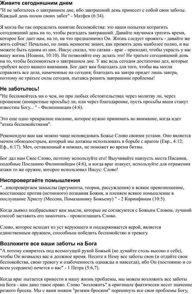 PDF. Разум - поле сражения. Майер Д. Страница 46. Читать онлайн
