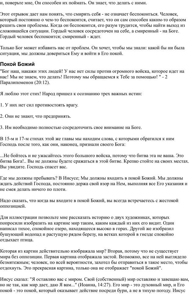 PDF. Разум - поле сражения. Майер Д. Страница 47. Читать онлайн
