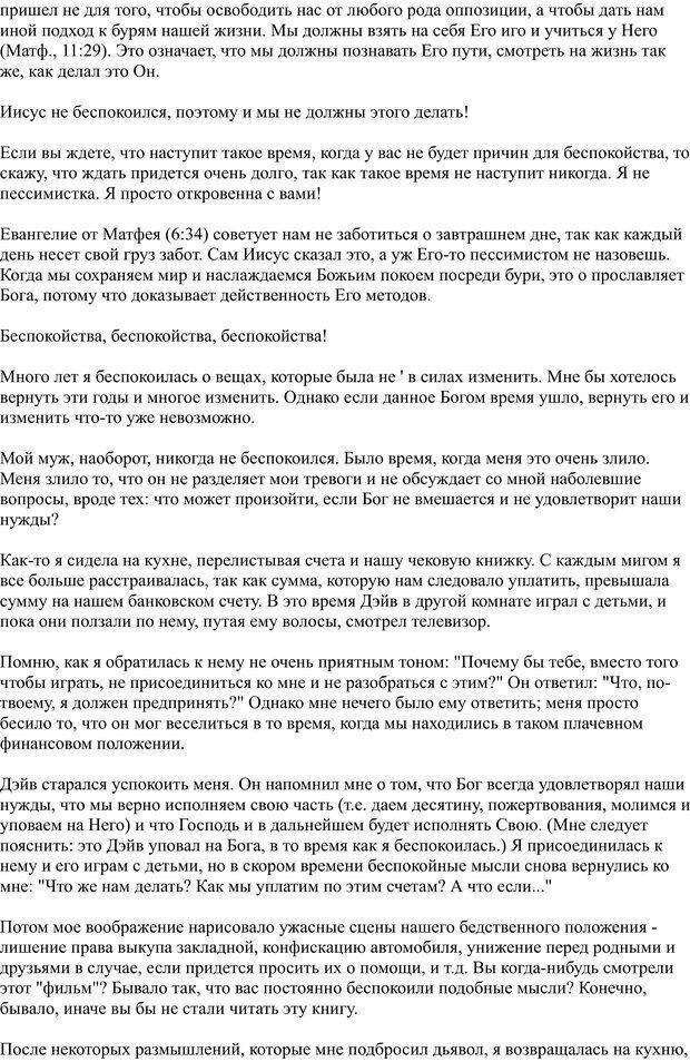 PDF. Разум - поле сражения. Майер Д. Страница 48. Читать онлайн