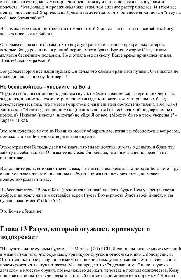 PDF. Разум - поле сражения. Майер Д. Страница 49. Читать онлайн