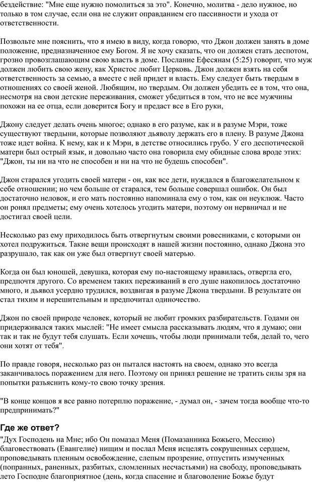 PDF. Разум - поле сражения. Майер Д. Страница 5. Читать онлайн