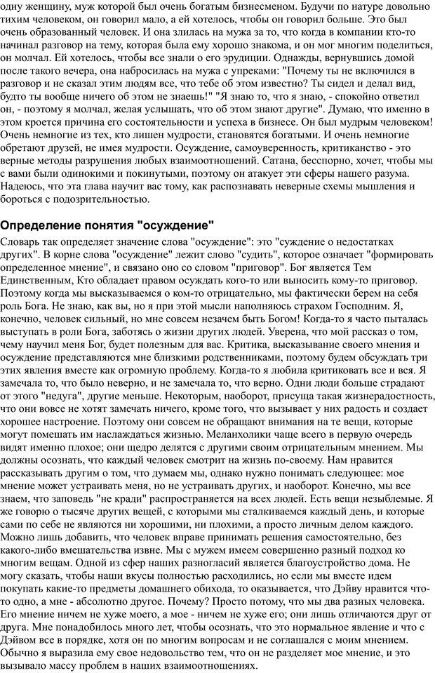 PDF. Разум - поле сражения. Майер Д. Страница 50. Читать онлайн