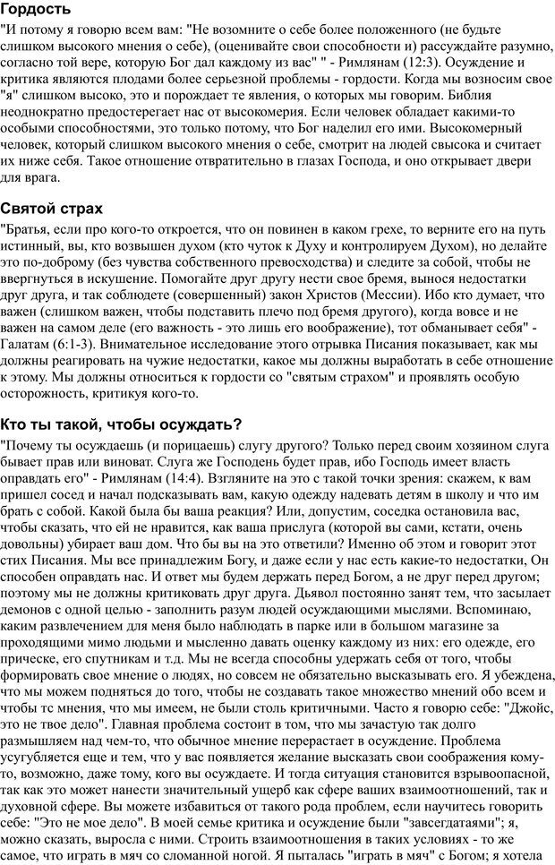 PDF. Разум - поле сражения. Майер Д. Страница 51. Читать онлайн