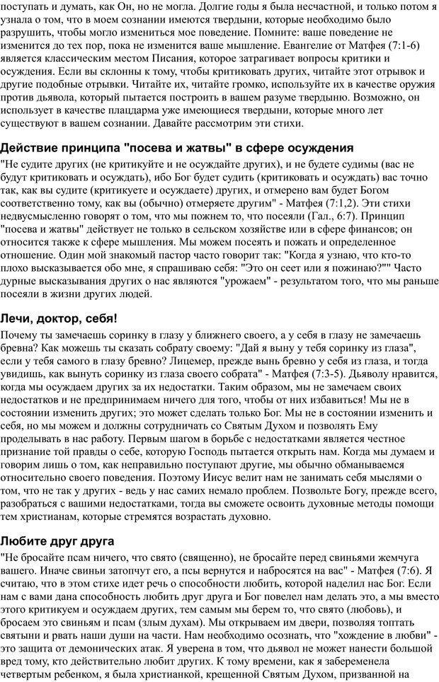 PDF. Разум - поле сражения. Майер Д. Страница 52. Читать онлайн