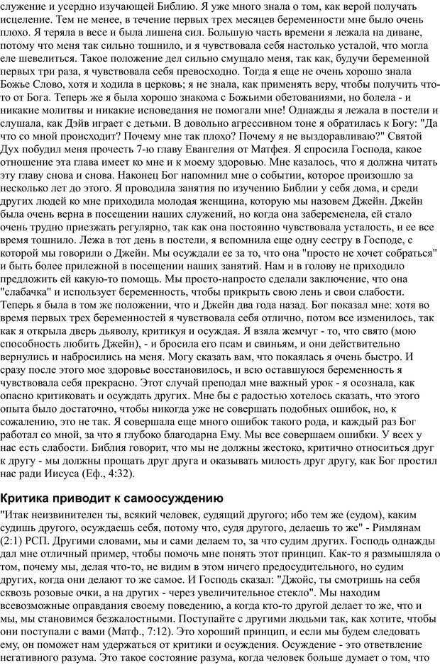 PDF. Разум - поле сражения. Майер Д. Страница 53. Читать онлайн