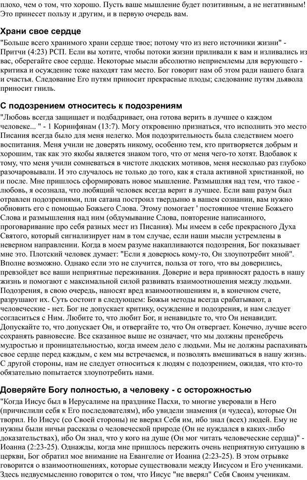 PDF. Разум - поле сражения. Майер Д. Страница 54. Читать онлайн
