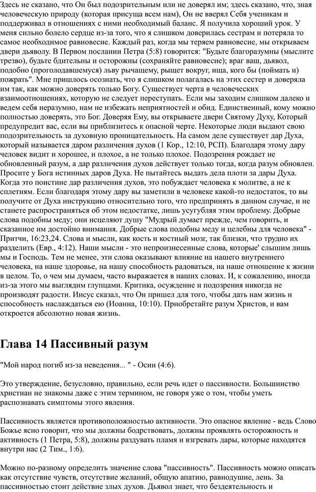 PDF. Разум - поле сражения. Майер Д. Страница 55. Читать онлайн
