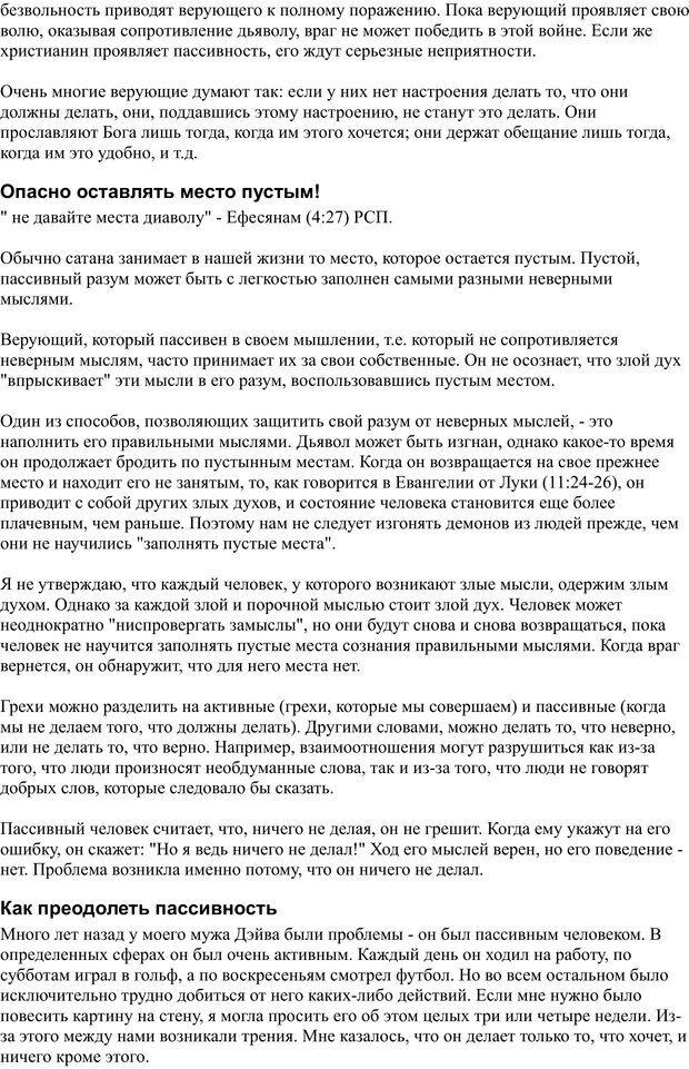 PDF. Разум - поле сражения. Майер Д. Страница 56. Читать онлайн