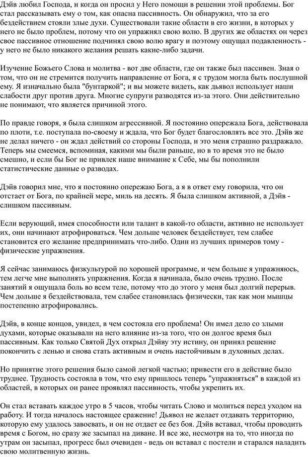 PDF. Разум - поле сражения. Майер Д. Страница 57. Читать онлайн