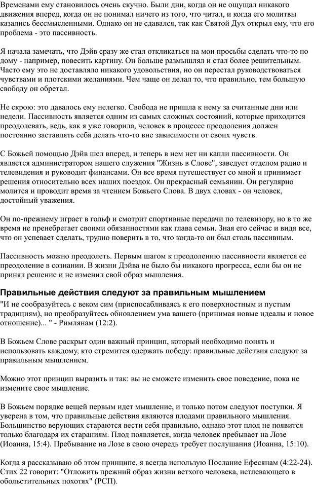 PDF. Разум - поле сражения. Майер Д. Страница 58. Читать онлайн