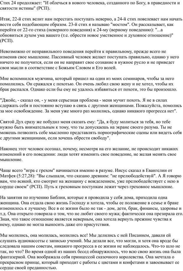 PDF. Разум - поле сражения. Майер Д. Страница 59. Читать онлайн