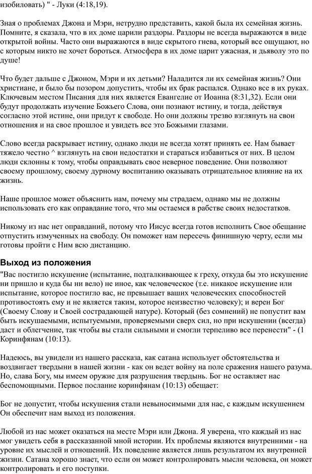 PDF. Разум - поле сражения. Майер Д. Страница 6. Читать онлайн