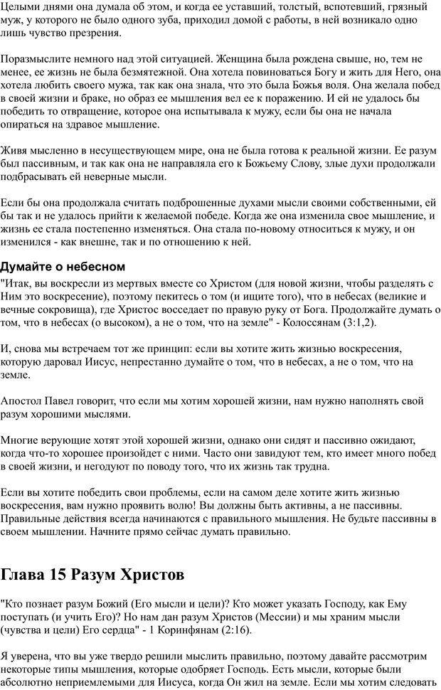PDF. Разум - поле сражения. Майер Д. Страница 60. Читать онлайн